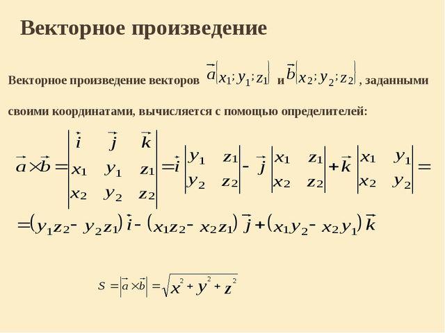 Векторное произведение Векторное произведение векторов и , заданными своими к...