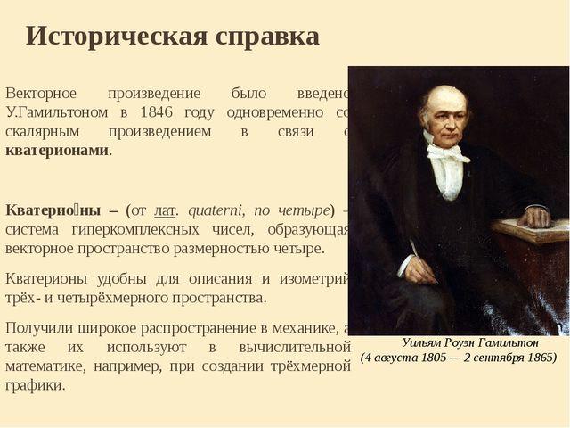 Векторное произведение было введено У.Гамильтоном в 1846 году одновременно со...