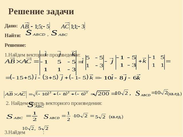 Дано: Найти: Решение: 1.Найдем векторное произведение: 2. Найдем модуль векто...