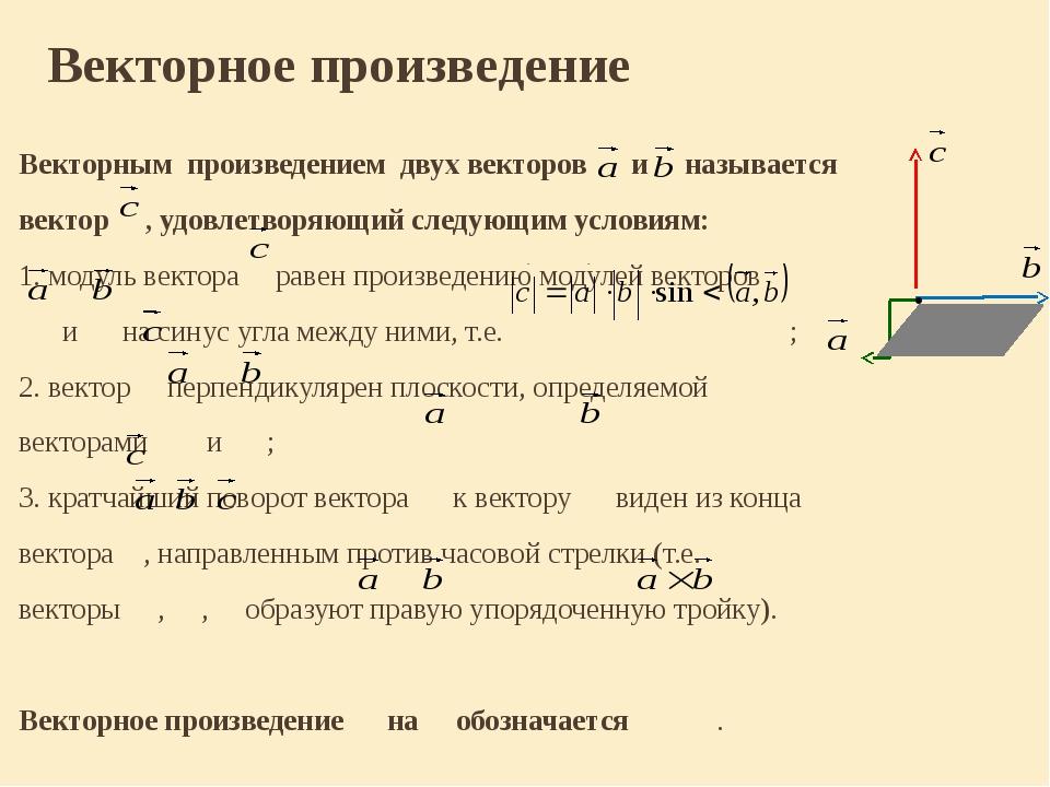 Векторным произведением двух векторов и называется вектор , удовлетворяющий с...