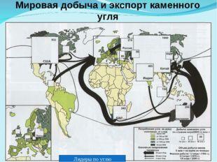Мировая добыча и экспорт каменного угля Лидеры по углю
