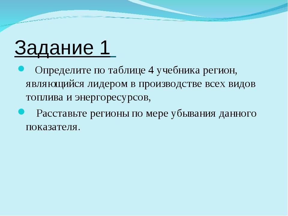 Задание 1 Определите по таблице 4 учебника регион, являющийся лидером в произ...