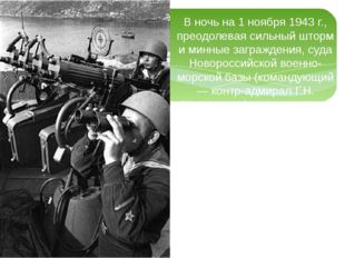 В ночь на 1 ноября 1943 г., преодолевая сильный шторм и минные заграждения, с