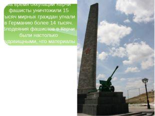 За время оккупации Керчи фашисты уничтожили 15 тысяч мирных граждан угнали в