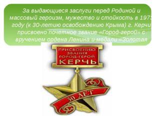 За выдающиеся заслуги перед Родиной и массовый героизм, мужество и стойкость