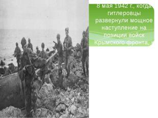 8 мая 1942 г., когда гитлеровцы развернули мощное наступление на позиции войс
