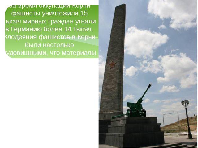 За время оккупации Керчи фашисты уничтожили 15 тысяч мирных граждан угнали в...