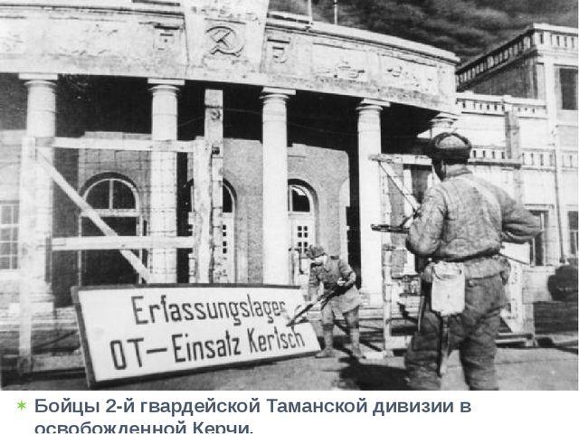 Бойцы 2-й гвардейской Таманской дивизии в освобожденной Керчи.
