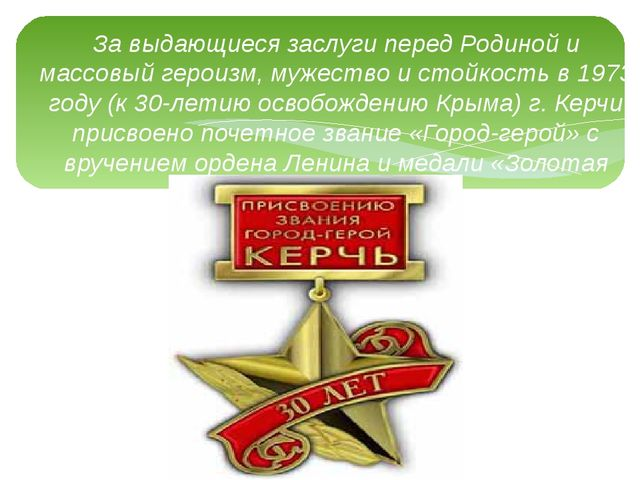 За выдающиеся заслуги перед Родиной и массовый героизм, мужество и стойкость...