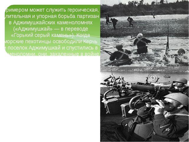 Примером может служить героическая, длительная и упорная борьба партизан в Ад...