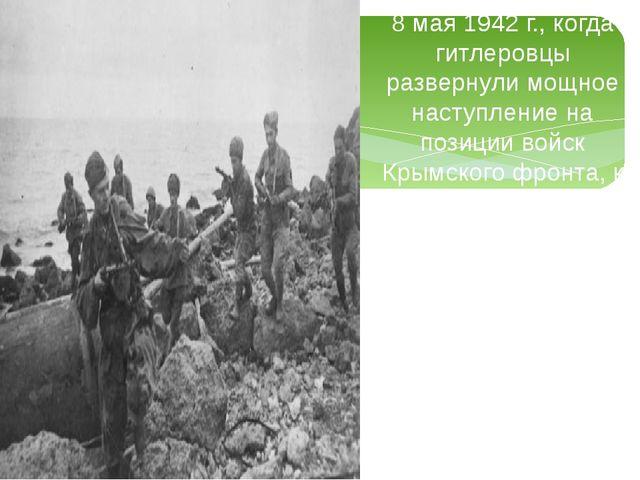 8 мая 1942 г., когда гитлеровцы развернули мощное наступление на позиции войс...