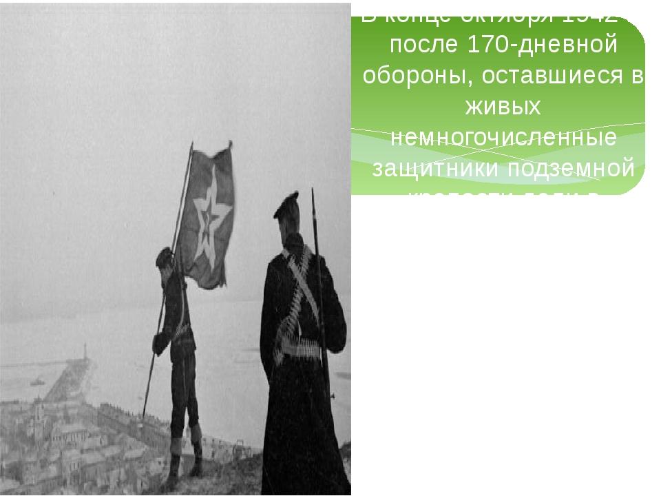В конце октября 1942 г., после 170-дневной обороны, оставшиеся в живых немног...