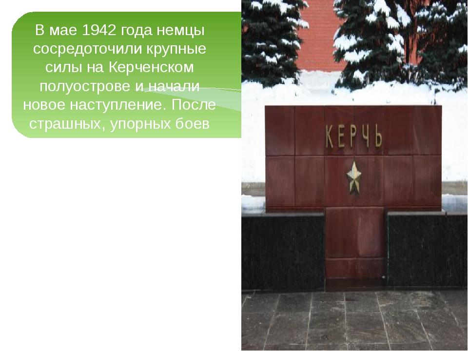 В мае 1942 года немцы сосредоточили крупные силы на Керченском полуострове и...