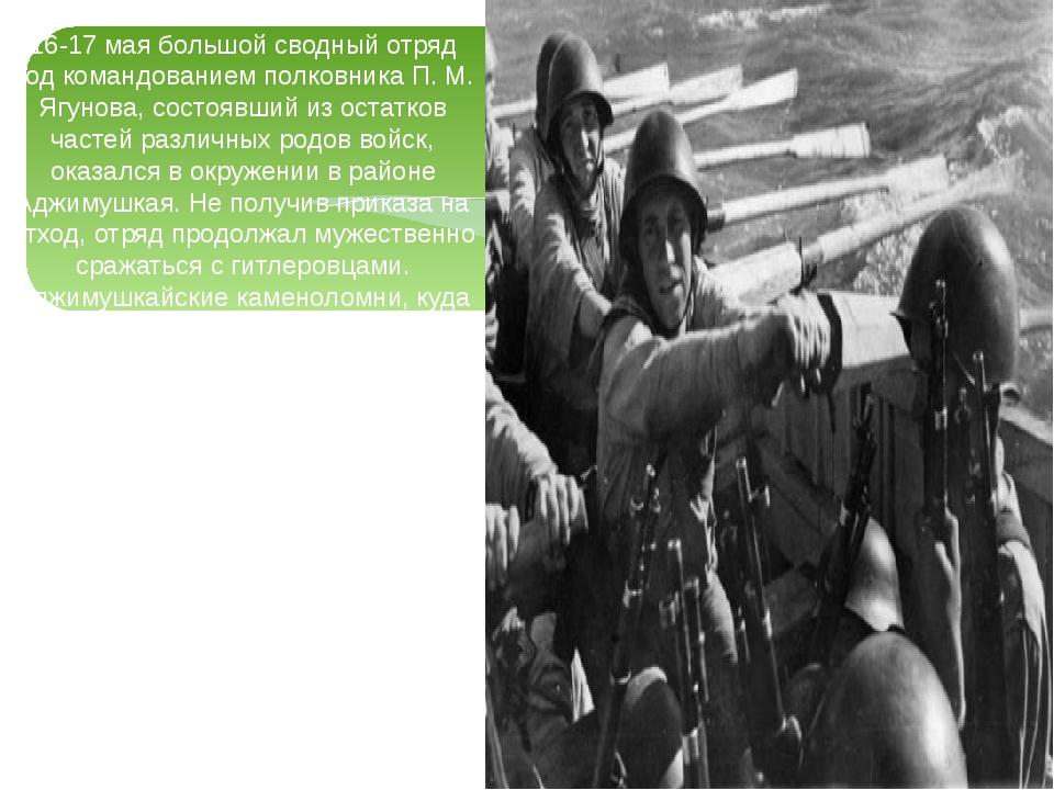 16-17 мая большой сводный отряд под командованием полковника П. М. Ягунова, с...