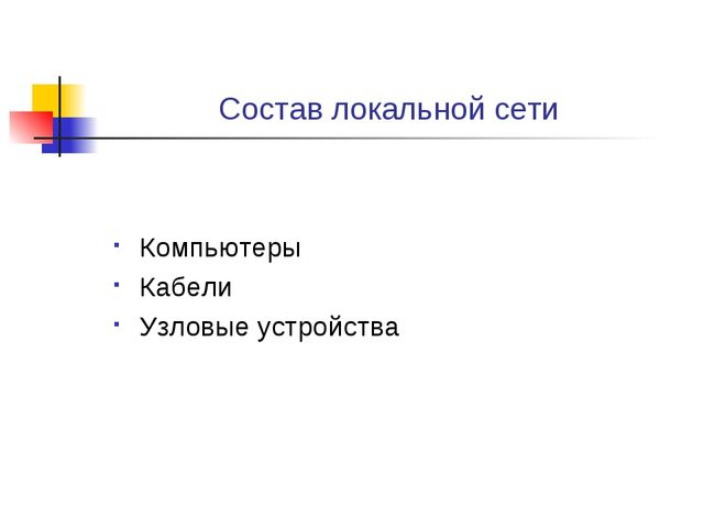 Состав локальной сети Компьютеры Кабели Узловые устройства