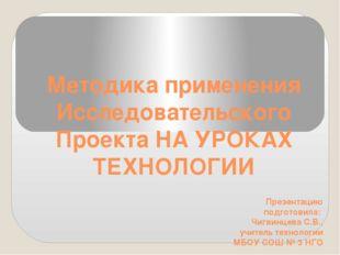 Методика применения Исследовательского Проекта НА УРОКАХ ТЕХНОЛОГИИ Презентац
