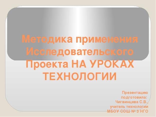 Методика применения Исследовательского Проекта НА УРОКАХ ТЕХНОЛОГИИ Презентац...