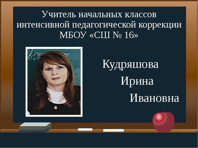 Учитель начальных классов интенсивной педагогической коррекции МБОУ «СШ № 16»