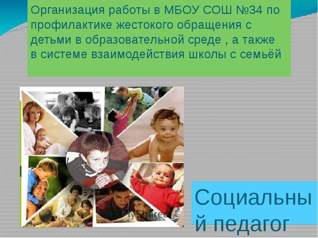 Организация работы в МБОУ СОШ №34 по профилактике жестокого обращения с детьм...