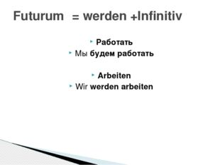 Работать Мы будем работать Arbeiten Wir werden arbeiten Futurum ǀ= werden +In