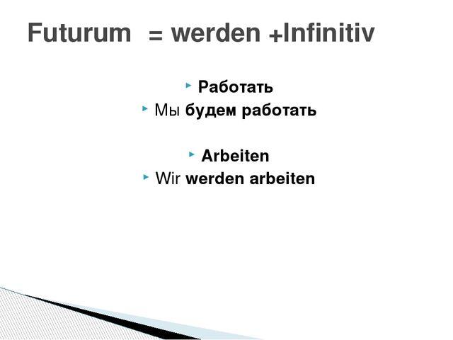 Работать Мы будем работать Arbeiten Wir werden arbeiten Futurum ǀ= werden +In...