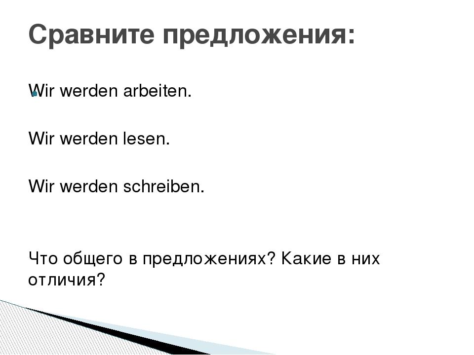 Wir werden arbeiten. Wir werden lesen. Wir werden schreiben. Что общего в пре...