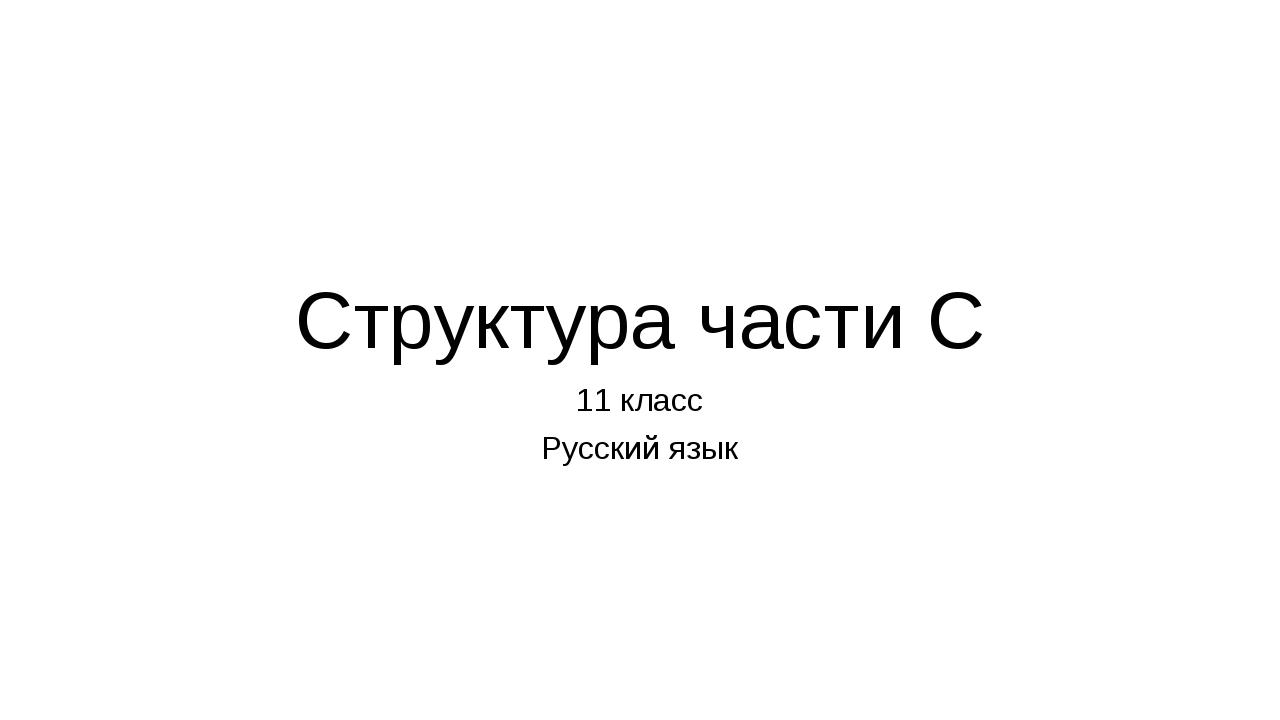 Структура части С 11 класс Русский язык