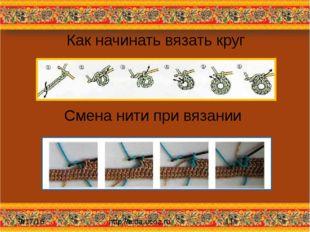 Смена нити при вязании http://aida.ucoz.ru Как начинать вязать круг