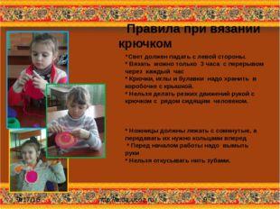 Правила при вязании крючком http://aida.ucoz.ru *Свет должен падать с левой