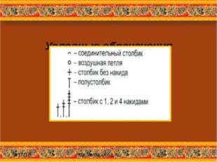 Условные обозначения http://aida.ucoz.ru