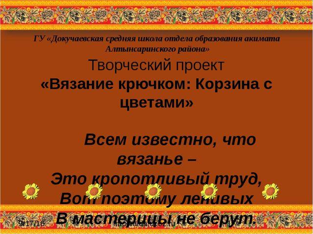 Творческий проект «Вязание крючком: Корзина с цветами» Всем известно, что вяз...