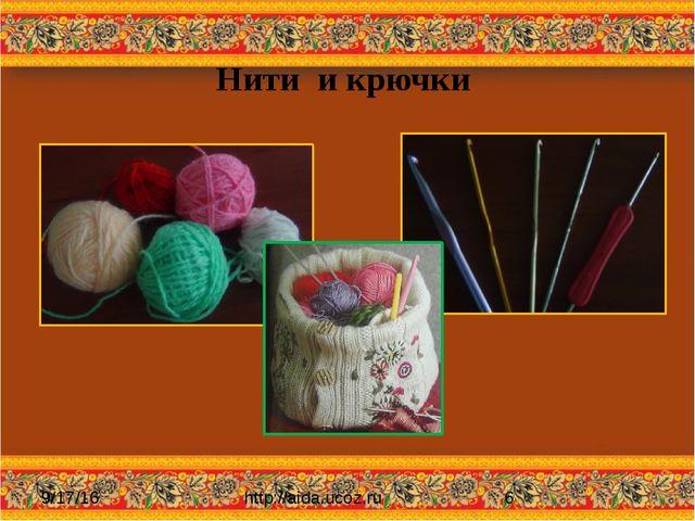 Нити и крючки http://aida.ucoz.ru
