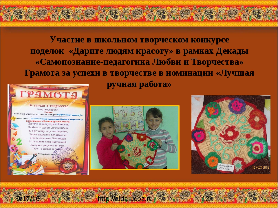 Участие в школьном творческом конкурсе поделок «Дарите людям красоту» в рамка...