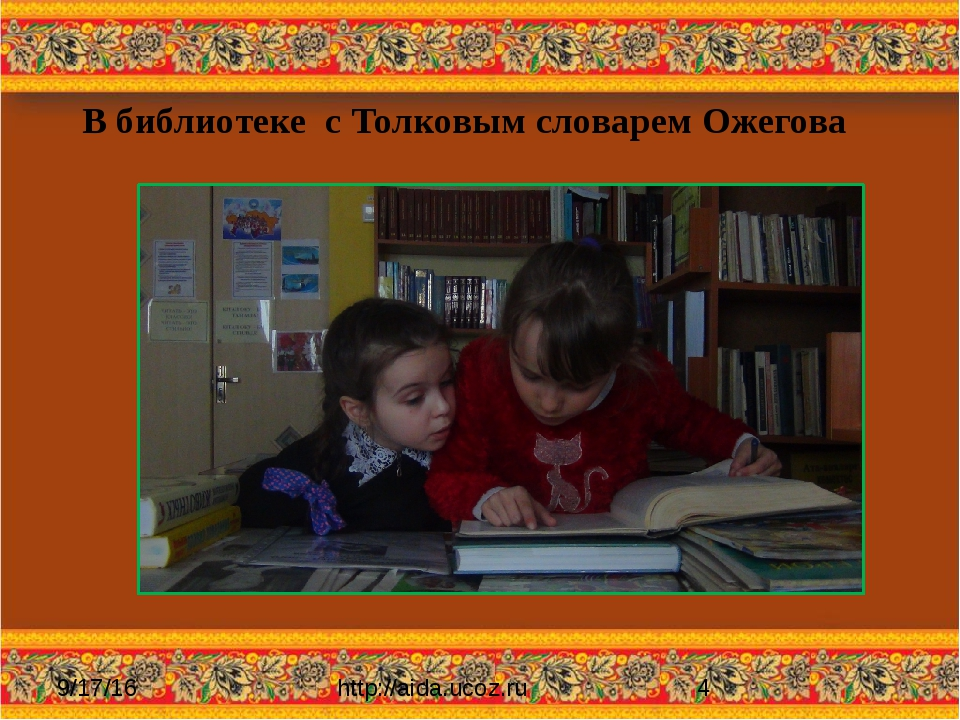 http://aida.ucoz.ru В библиотеке с Толковым словарем Ожегова