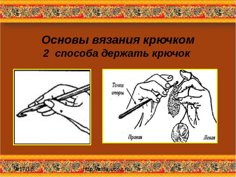 Основы вязания крючком 2 способа держать крючок http://aida.ucoz.ru