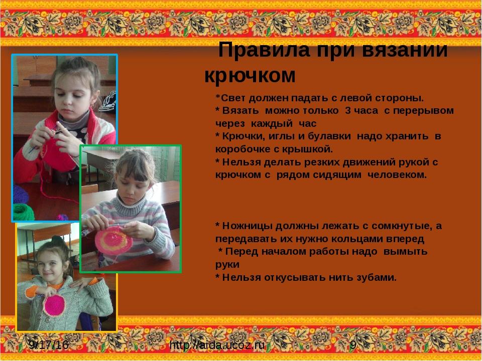 Правила при вязании крючком http://aida.ucoz.ru *Свет должен падать с левой...