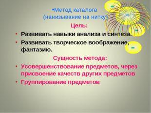 Метод каталога (нанизывание на нитку) Цель: Развивать навыки анализа и синтез