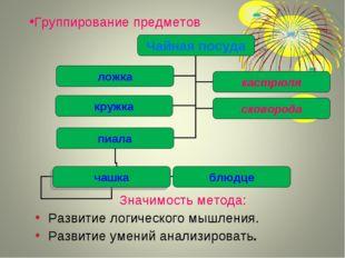 Группирование предметов Значимость метода: Развитие логического мышления. Раз