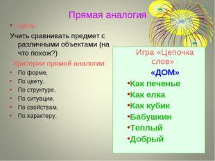 Прямая аналогия Цель: Учить сравнивать предмет с различными объектами (на что
