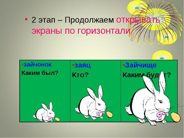 2 этап – Продолжаем открывать экраны по горизонтали зайчонок Каким был?заяц...