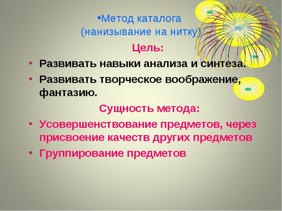 Метод каталога (нанизывание на нитку) Цель: Развивать навыки анализа и синтез...