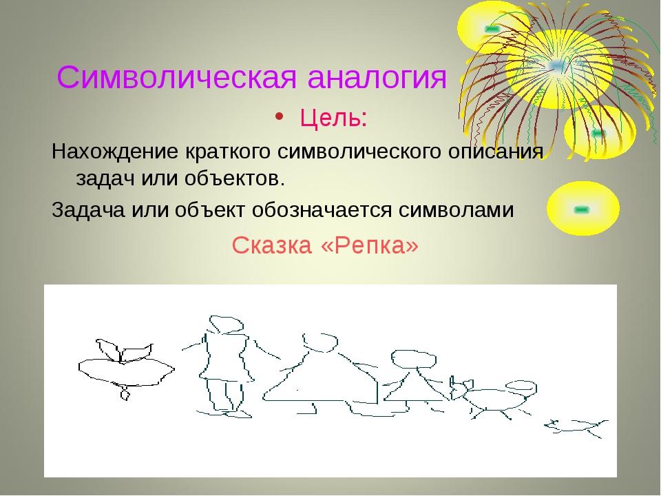 Символическая аналогия Цель: Нахождение краткого символического описания зада...