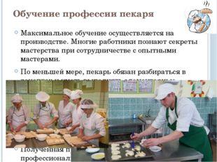 Обучение профессии пекаря Максимальное обучение осуществляется на производств