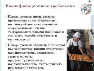 Квалификационные требования Пекарь должен иметь среднее профессиональное обра