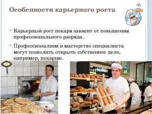Особенности карьерного роста Карьерный рост пекаря зависит от повышения профе