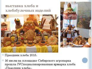 выставка хлеба и хлебобулочных изделий Праздник хлеба 2015. 16 июля на площад