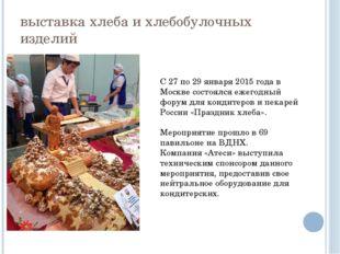 выставка хлеба и хлебобулочных изделий С 27 по 29 января 2015 года в Москве с
