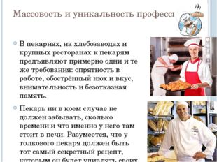 Массовость и уникальность профессии В пекарнях, на хлебозаводах и крупных рес