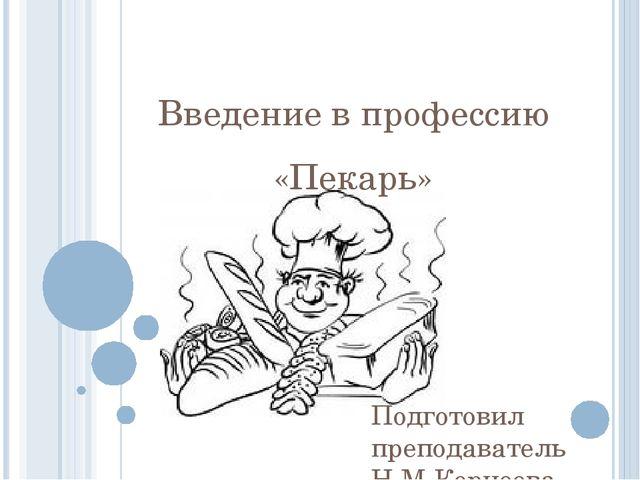 Введение в профессию «Пекарь» Подготовил преподаватель Н.М.Корнеева