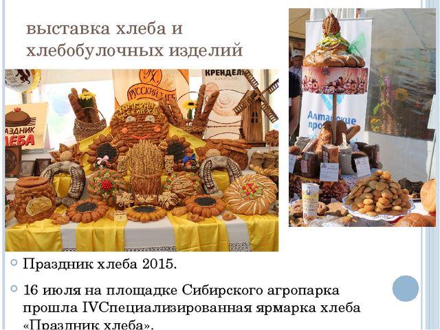 выставка хлеба и хлебобулочных изделий Праздник хлеба 2015. 16 июля на площад...